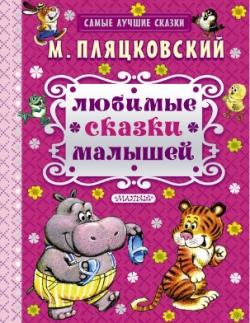 Любимые сказки малышей