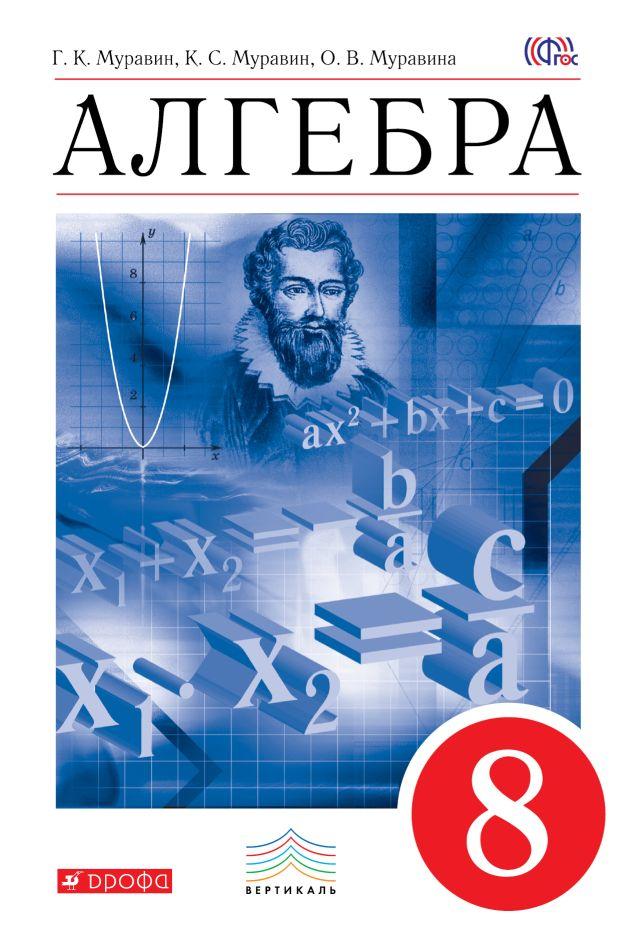 Алгебра. 8 кл.: Учебник ФГОС /+789280/