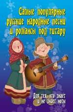 Самые популярные русские народные песни и романсы под гитару