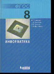 Информатика. 8 кл.: Учебник ФГОС