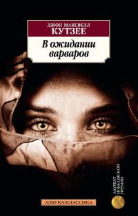 В ожидании варваров: Роман