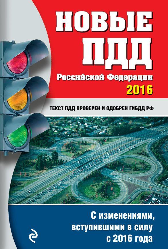 Новые ПДД РФ 2016 год