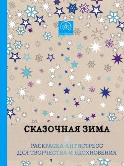 Сказочная зима: Раскраска-антистресс для творчества и вдохновения