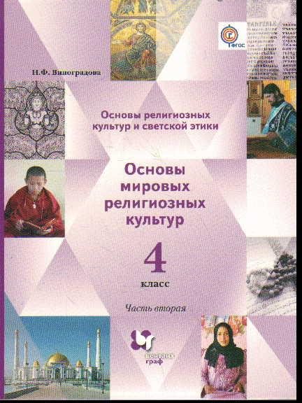 Основы мировых религиозных культур. 4 класс: Учебник: В 2-х частях ФГОС