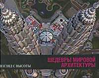 Шедевры мировой архитектуры