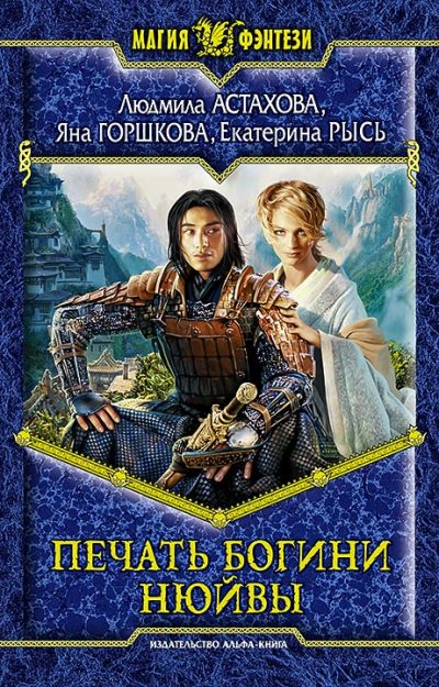 Печать богини Нюйвы: Фантастический роман
