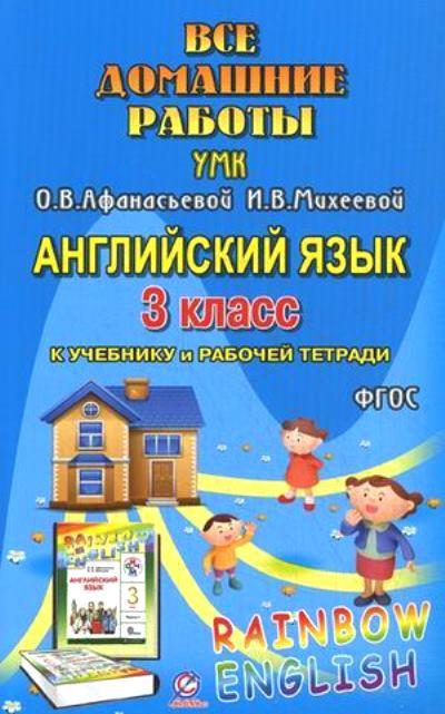 Английский язык. 3 кл.: Все домашние работы к УМК Афанасьевой к учеб. и раб