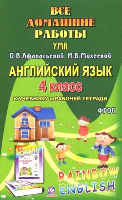 Английский язык. 4 класс: Все домашние работы к УМК Афанасьевой к учеб. и раб