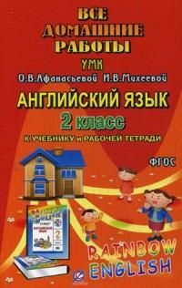 Английский язык. 2 класс: Все домашние работы к УМК Афанасьевой к учеб. и раб