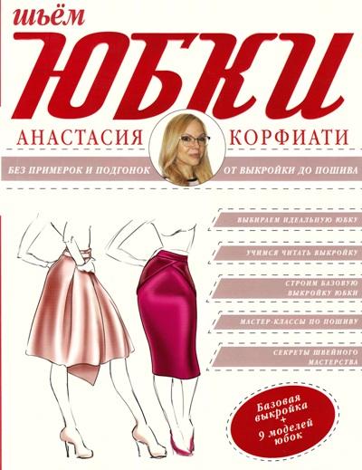 Книги о шитье юбки