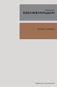 Собрание сочинений в 30 томах. Т. 2: В круге первом