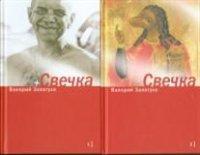 Свечка: В 2-х томах