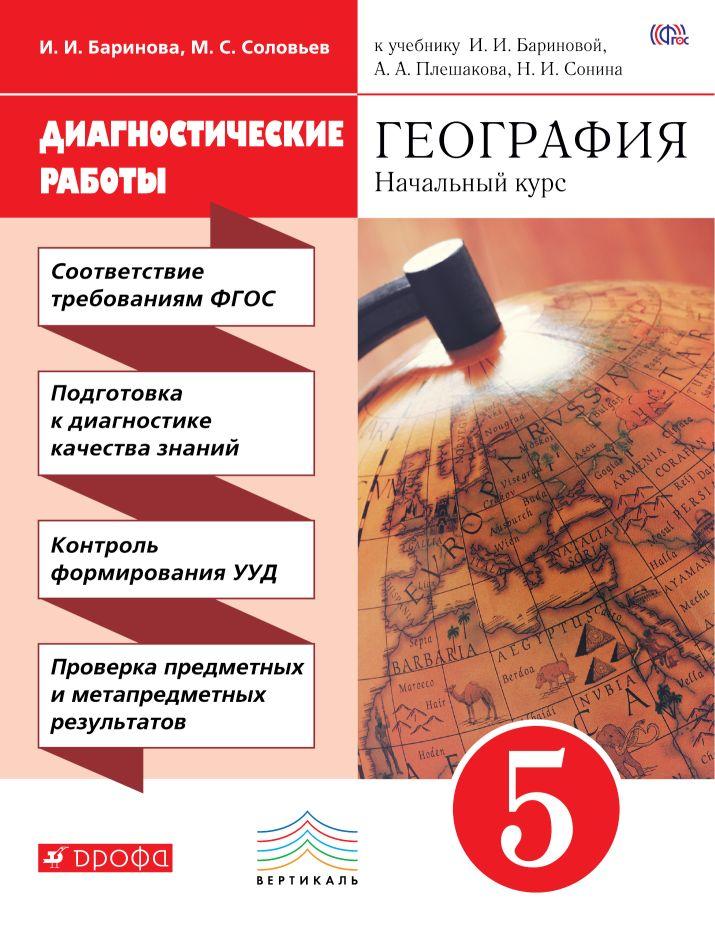 География. 5 кл.: Диагностические работы ФГОС /+788617/