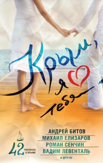 Крым, я люблю тебя. 42 рассказа о Крыме