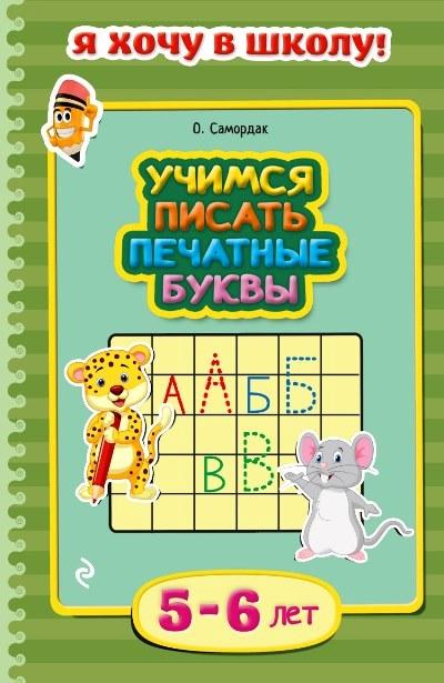Учимся писать печатные буквы: для детей 5-6 лет