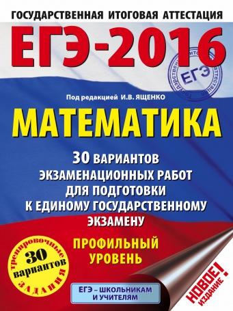 ЕГЭ-2016. Математика. 30 вариантов экзаменационных работ для подгот.: Проф