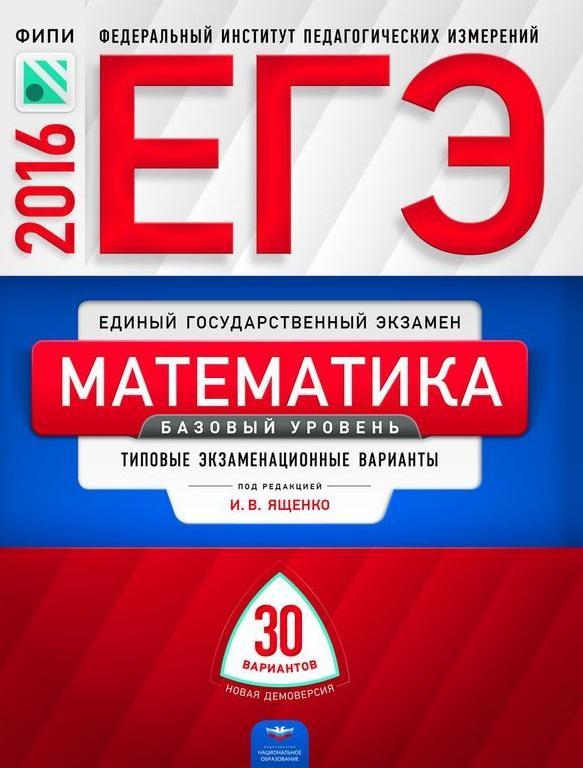 ЕГЭ-2016. Математика. 30 вариантов: Базовый уровень: Типовые экзамен. вар