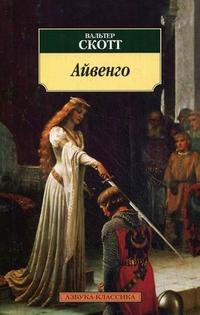 Айвенго: Роман