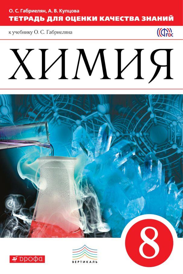 Химия. 8 класс: Тетрадь для оценки качества знаний к уч. Габриеляна /+760790/