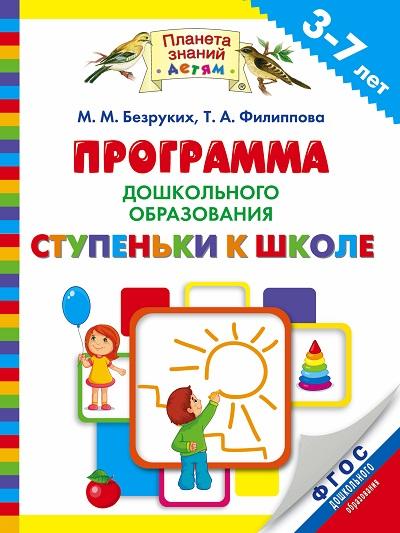 """Программа дошкольного образования """"Ступеньки к школе"""". 3-7 лет ФГОС"""