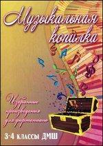 Музыкальная копилка: избранные произведения для фортепиано: 3-4 классы ДМШ