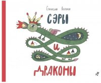 Сэры и драконы: Стихи для детей