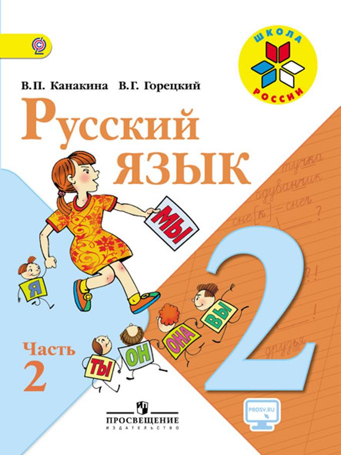 Русский язык. 2 кл.: Учебник: В 2-х частях: Ч. 2 (ФГОС)