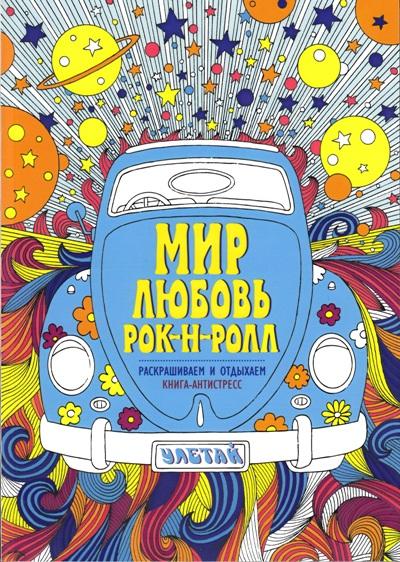 Мир, любовь, рок-н-рол: Книга-антистресс