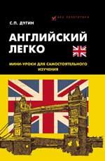 Английский легко: мини-уроки для самостоятоятельного изучения