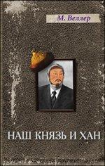 Наш князь и хан: Историческая повесть-детектив