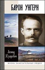 Барон Унгерн: Самодержец пустыни