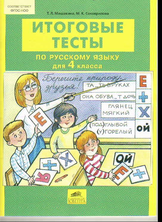 Русский язык 4 кл.: Итоговые тесты ФГОС /+682501/
