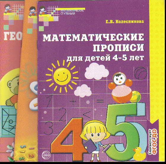 Комплект из 3-х тетрадей: Математические прописи: 4-5 лет; Я запоминаю цифр