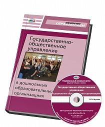 Государственно-общественное управление в дошкольных образоват. организациях