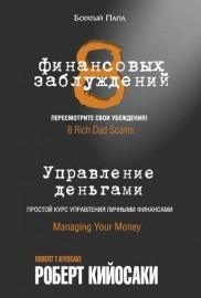 8 финансовых заблуждений. Управление деньгами