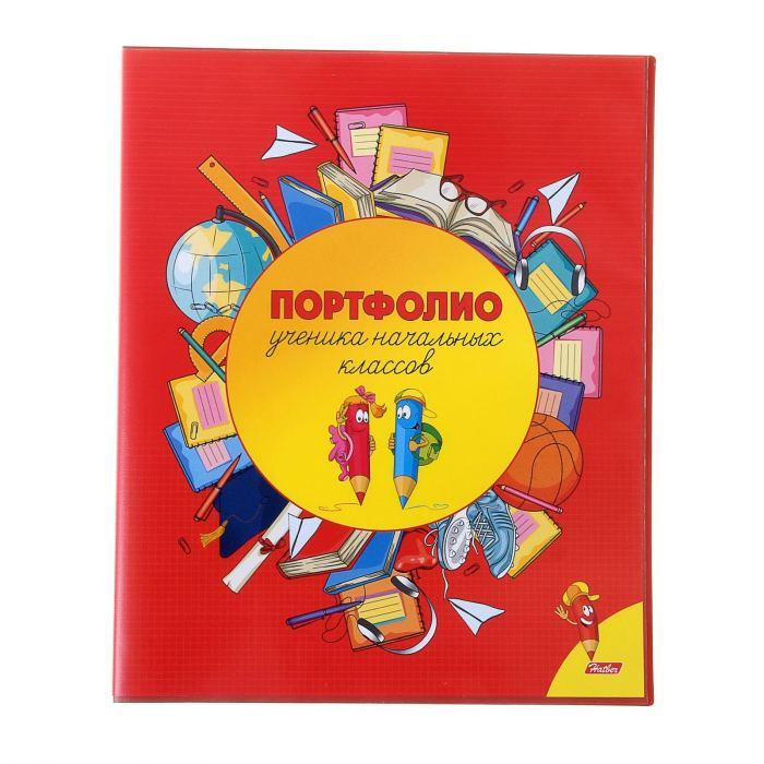 Папка-портфолио ученика начальных классов (папка на кольцах 25мм)