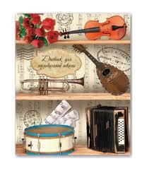 Дневник для муз. школы Инструменты