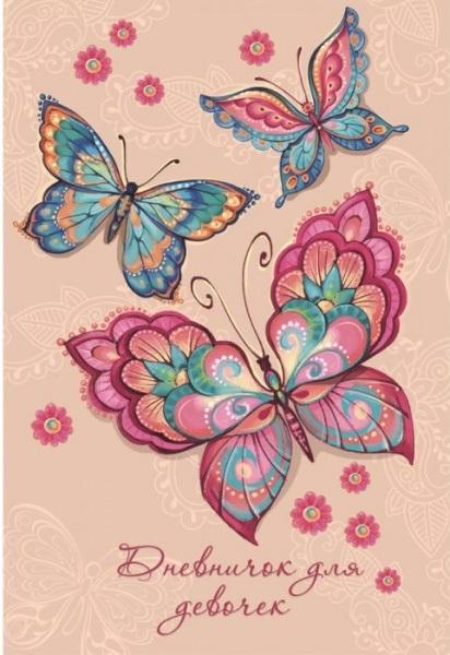 Дневничок д/девочек Бабочки