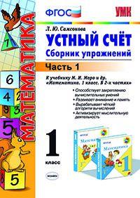 Математика. 1 класс: Устный счет. Сборник упражнений: В 2 ч.: Ч. 1 ФГОС