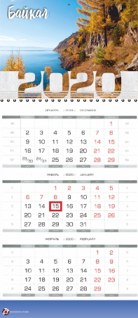 Календарь листовой 2016 Байкал, Мыс Бурхан А3