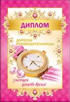 Диплом 51.52.160 Дорогой руководительницы, умеющей ценить время! картон