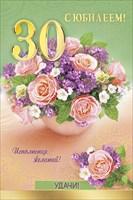 Поздравления с 30 летием по имени