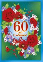 Поздравления с днем рождения 60 лет тетушке 39