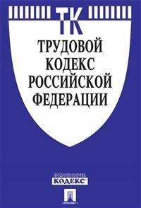 Трудовой кодекс РФ: По сост. на 01.11.16