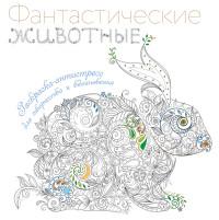 За кроликом в сказочный лес: Раскраска-антистресс для творчества и вдохнове
