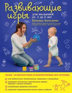 Развивающие игры для малышей от 1 до 2 лет