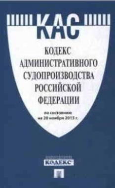 Кодекс административного судопроизводства РФ: По сост. на 20.11.15 г.