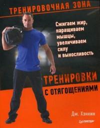 Тренировки с отягощениями. Сжигаем жир, наращиваем мышцы, увеличиваем силу