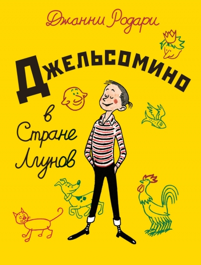 Джельсомино в Стране Лгунов