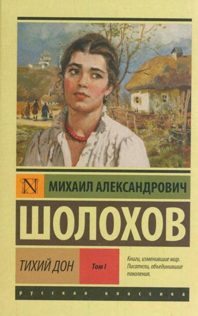 Тихий Дон: Роман: В 2-х томах: Том 1